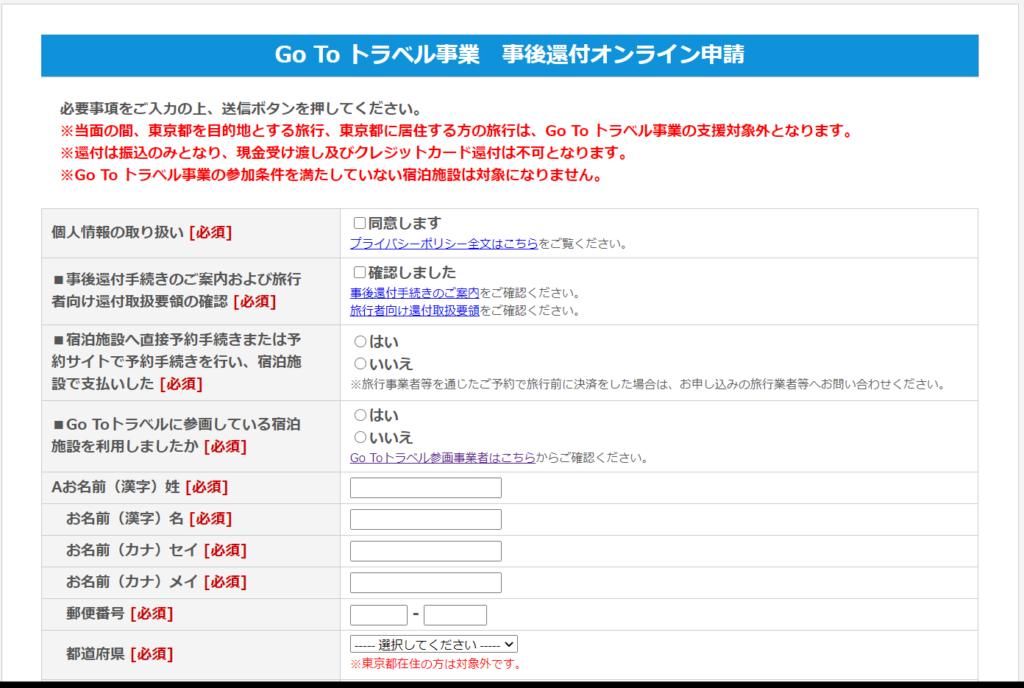 Go To トラベルキャンペーンのオンライン申請方法
