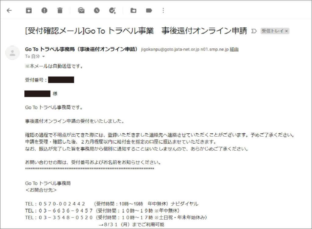 Go To トラベルキャンペーンのオンライン申請完了通知