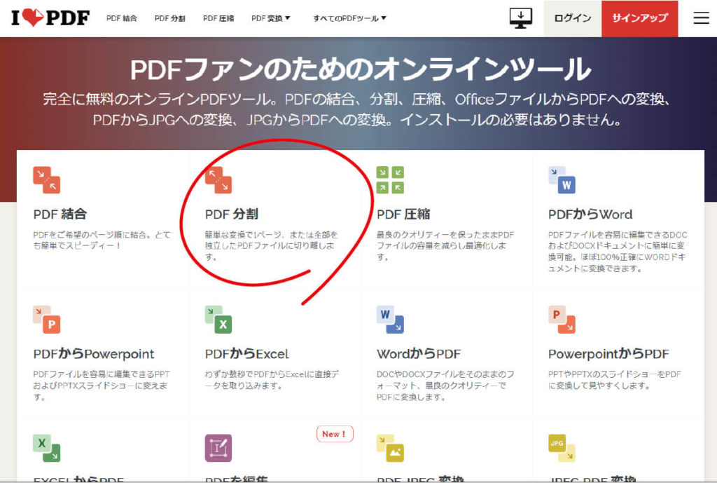PDFファイルの分割がブラウザで簡単にできる
